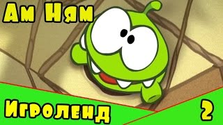 Веселая ИГРА для детей Cut the Rope или приключения Ам Няма – Перережь веревку [2] Серия