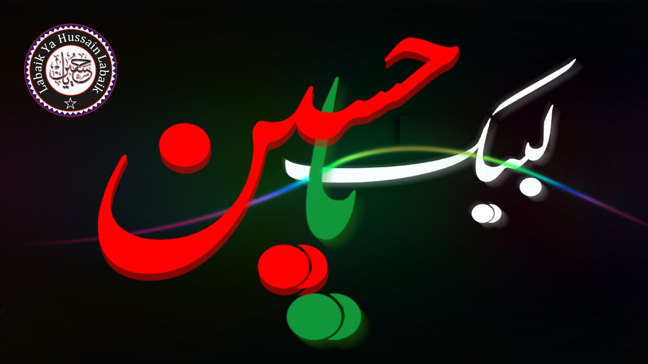 labaik ya hussain as