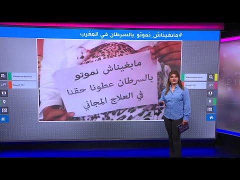 #فيديوهات مؤثرة لمعاناة مرضى السرطان في #المغرب  - 18:59-2019 / 12 / 12