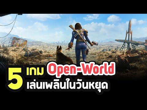 5 เกม Open World เล่นเพลิน ลืมเวลาช่วงหยุดยาว [PC / PS4 / XB1 / STADIA]