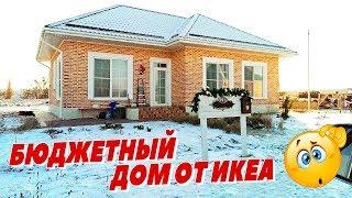 Это уже слишком! Посмотрите, что Внутри Недорогого Дома который придумала ИКЕА для Российской Семьи?