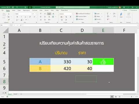 สร้าง Excel ช่วยคำนวณความคุ้มค่าของสินค้าสองรายการ