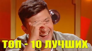 ТОП 10! Лучшие самые СМЕШНЫЕ и РЖАЧНЫЕ выступления на шоу Рассмеши Комика за все ВРЕМЯ!
