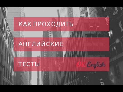 Как проходить английские тесты