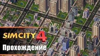 SimCity 4 - Прохождение. Метро и образование