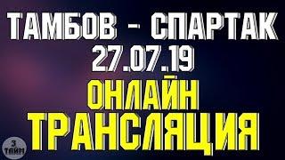 Тамбов - Спартак онлайн трансляция матча 27 июля 2019. Российская Премьер Лига