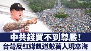 中共錢買不到尊嚴!台灣反紅媒凱道數萬人現傘海|新唐人亞太電視|20190624
