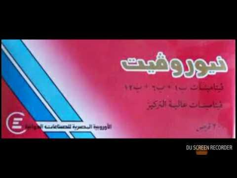 حبوب من الصيدليه ب7جنيه تعمل علي زياده الوزن امنه جدا تمنحك القوه والنشاط من اول استعمال