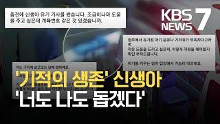 '기적의 생존' 신생아…온정 잇따라 / KBS 2021…