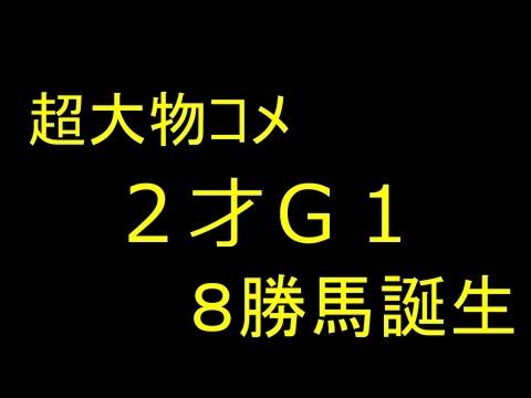 Winning Post 8 2016 ☆超大物コメ馬で2才G1を8勝する☆【オチムシャ】