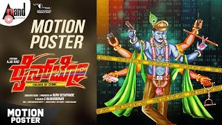 Rainbow | Kannada Motion Poster 2019 | Krishna Ajai Rao | S.Rajavardhan | Guru Deshpande