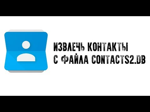 Чем открыть contacts2.db и извлечь контакты Android?