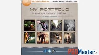Создаем шаблон сайта-портфолио в фотошопе