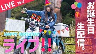 【Happy Birthday】今日で〇〇歳になりました!大好物のいちごケーキでも食べながらおしゃべりしよう!