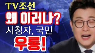 TV조선 왜 이러나? 시청자 우롱, 국민 무시하는 '장…