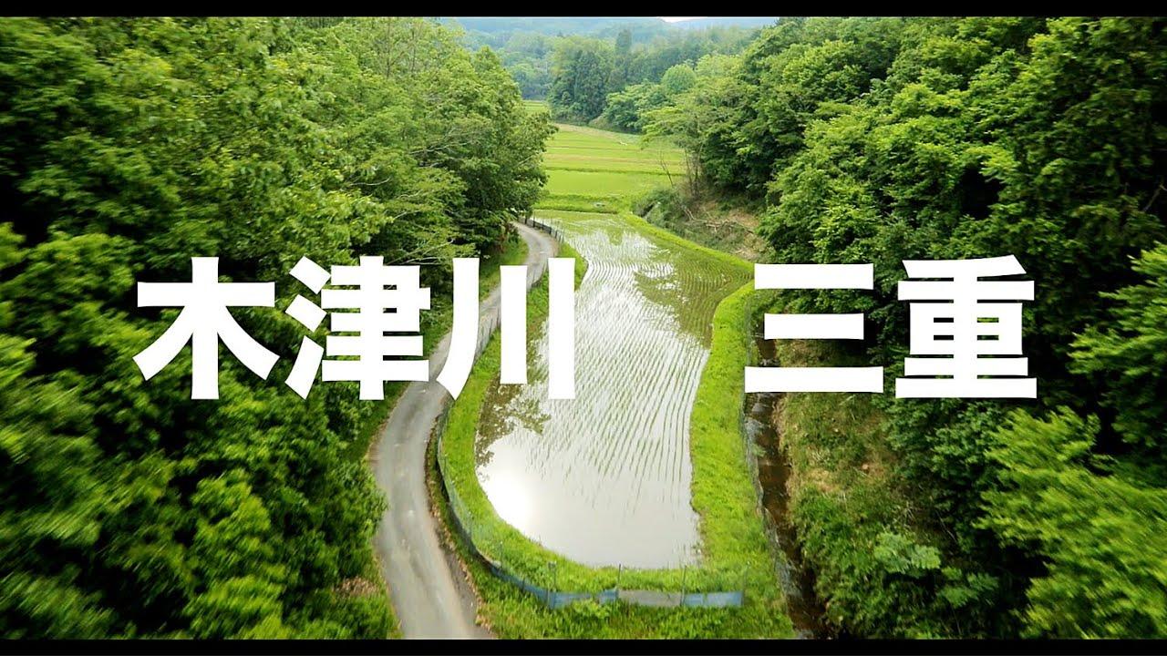 【空の旅#60】「続・田んぼは続くよ・・・」空撮・多胡光純 木津川_Kizugawa aerial