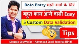 EXCEL में Data Entry करने वाले जरूर देखे 👍 5 Cool Custom Data validation Tips Everyone should know
