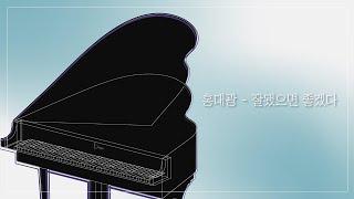 [Piano MR] 홍대광 - 잘됐으면 ᄌ…