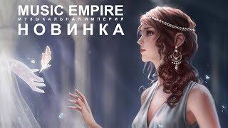 ♫ Новая Необычайно Мощная Красивая Музыка! Дух Захватывает! Слушать Для Души!