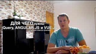Для чего нужны jQuery, AngularJS и vue js