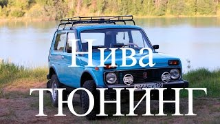 видео Тюнинг ВАЗ 2131 своими руками и для российских дорог