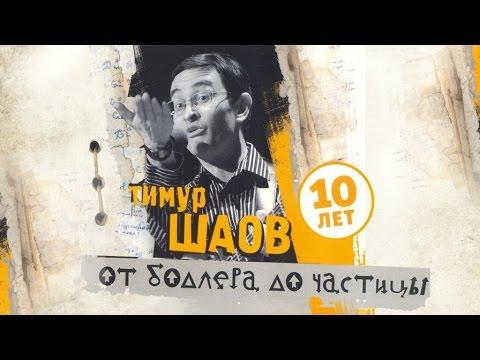 Тимур Шаов Дискография