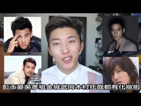 男人不接受男人化妝的三個原因 | RickyKAZAF