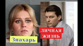 Знахарь сериал ЛИЧНАЯ ЖИЗНЬ актеров Биография