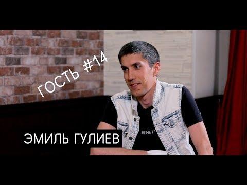 Эмиль Гулиев про