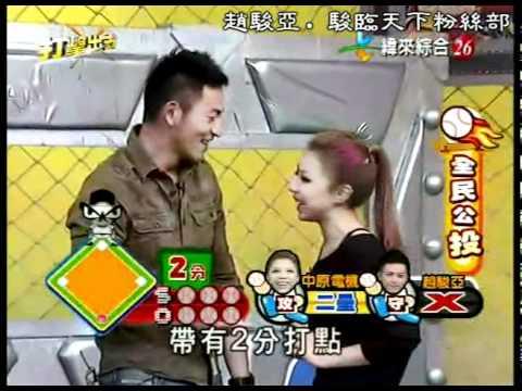 20110406-打擊出去(來賓:趙駿亞 & 丫子)