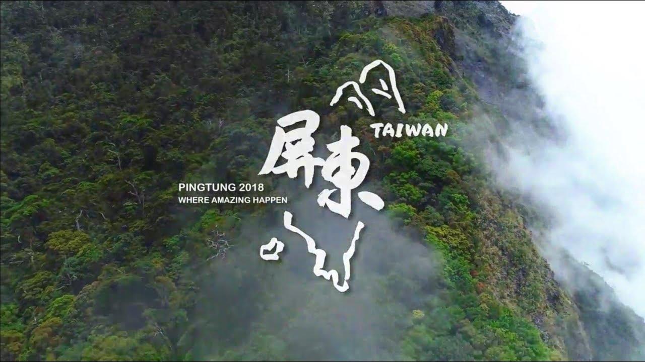 2018屏東國際觀光影片