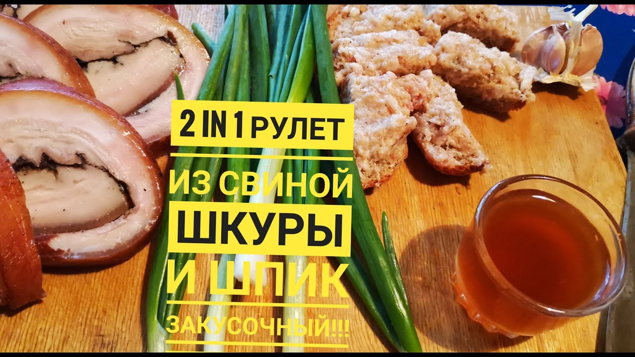 2 в 1. РУЛЕТ ИЗ СВИНОЙ ШКУРЫ и ШПИК ЗАКУСОЧНЫЙ!!!
