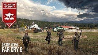 обзор Far Cry 5 - Провал или успех?