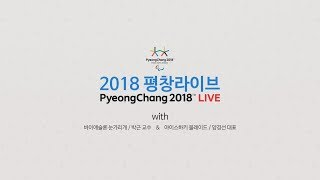 2018 평창라이브 / PyeongChang 2018 LIVE with 박근교수, 양경선 대표