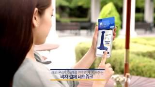 비자카드 광고 박신혜 …