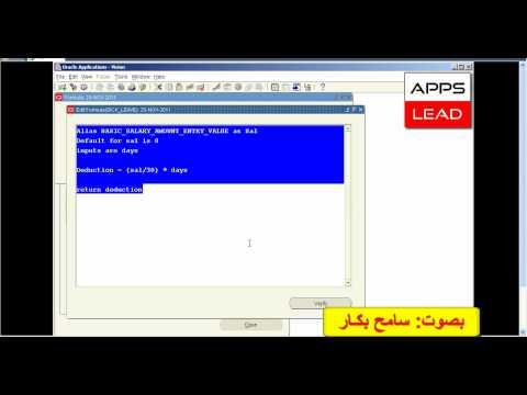 Oracle e business Suite Payroll3 - Sameh Bakkar