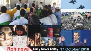 Rohingya Daily News Today 17 October 2018 | أخبار أراكان باللغة الروهنغيا | ရိုဟင္ဂ်ာ ေန႔စဥ္ သတင္း