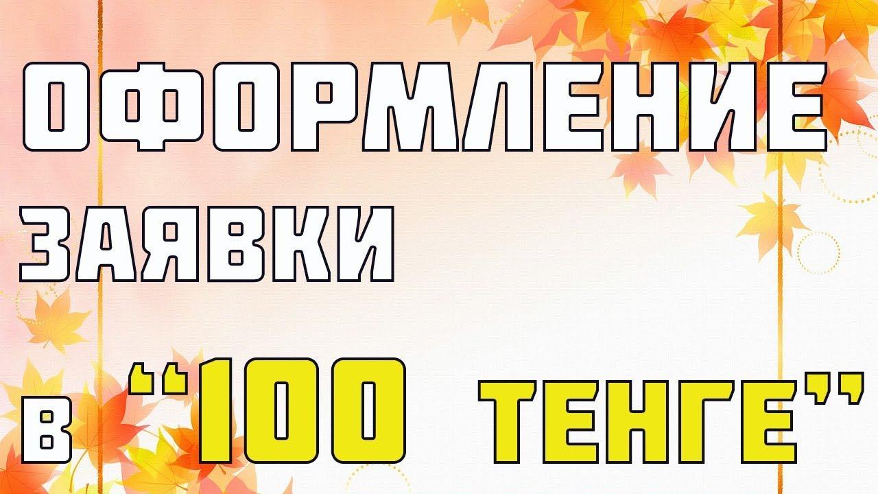 100 тенге займ личный