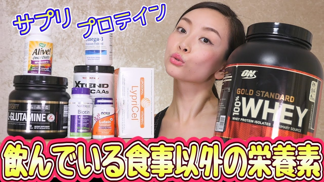 美容と健康のために飲み始めたあれやこれ〜サプリ・プロテインetc〜【iHerb】