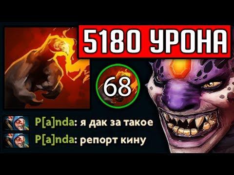 видео: НОВЫЙ ЛИОН 5К УРОН УЛЬТЫ КД 15 СЕК 7.20 | lion dota 2