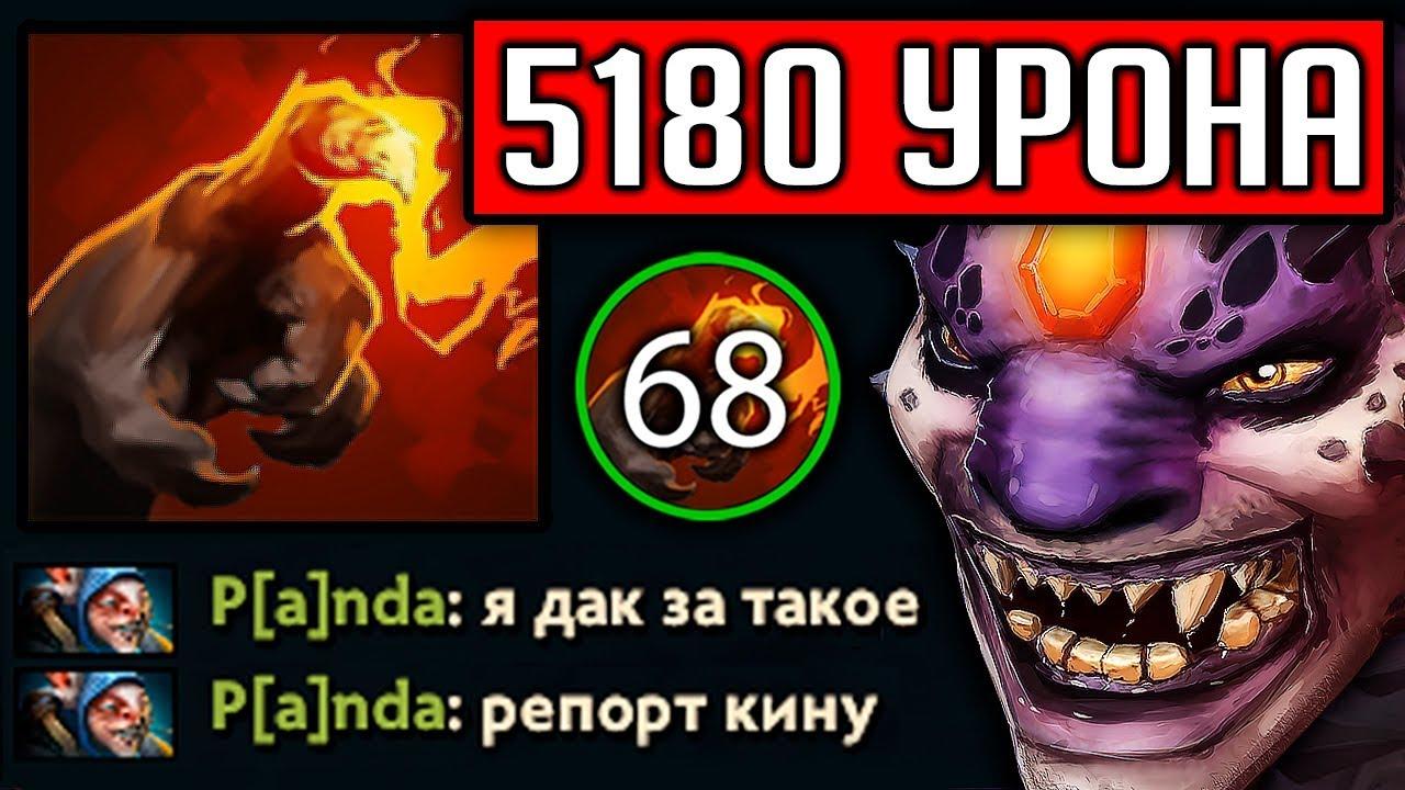 НОВЫЙ ЛИОН 5К УРОН УЛЬТЫ КД 15 СЕК 7.20 | LION DOTA 2