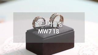 [존폴쥬얼리]  볼드한 체인느낌 커플링 MW718