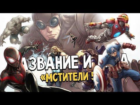«Мстители 5» - Что известно и свежие слухи, теории, дата выхода. Обсуждаем будущий фильм Marvel!