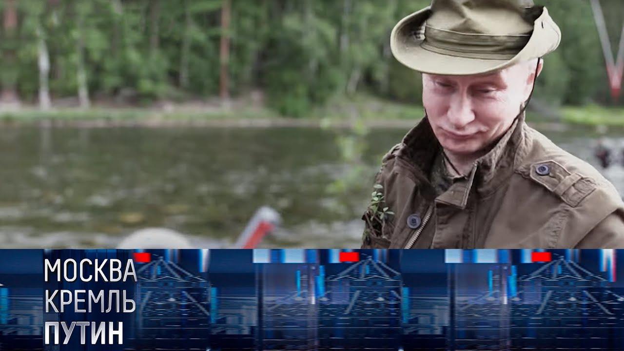 Секреты походов Путина в тайгу  Анонс программы Москва Кремль Путин от 241021