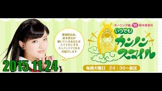 第52回目の放送 ゲスト:10期メンバー 工藤遥 コーナー 『香音のあなた...