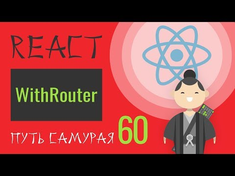 60 - React JS - WithRouter, Props.match.params