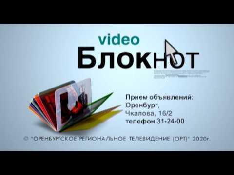 Видеоблокнот 27.05.20