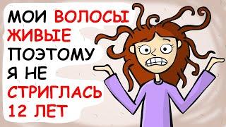 История Моих Волос (анимация) // История из жизни