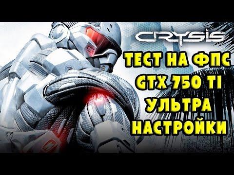 FPS тест Crysis на Nvidia GTX 750 Ti (Я не ожидал такого от игры 2007 года)