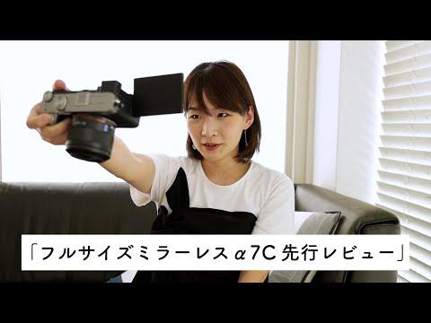 α7C:レビュー動画 by 大村祐里子【ソニー公式】